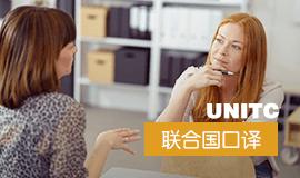 联合国文件翻译培训